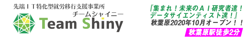 TeamShiny